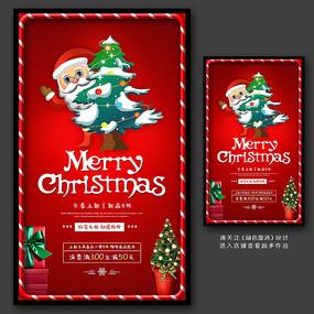 红色大气圣诞节海报设计