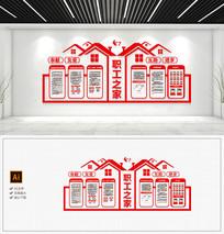 红色企业通用员工宣传栏形象墙