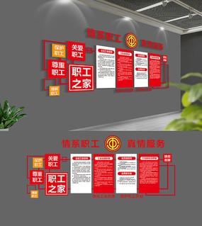红色企业职工之家工会文化墙