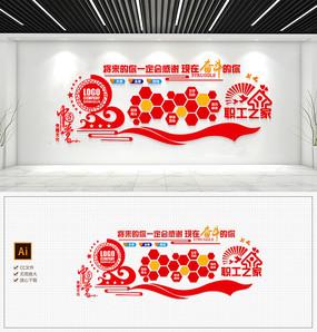 红色企业职工之家文化墙工会宣传栏