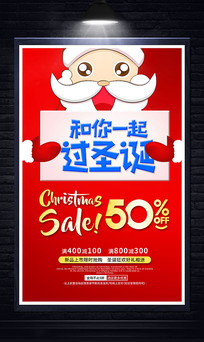 红色圣诞老人商场促销海报