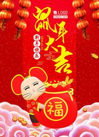 红色喜庆2020鼠年大吉原创新年海报