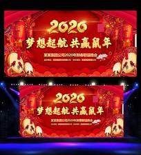 红色喜庆2020鼠年年会背景板