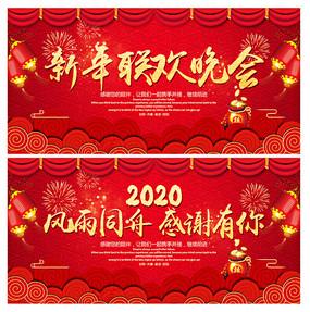 红色喜庆新年联欢晚会背景板