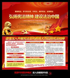 国家宪法日宣传展板 PSD