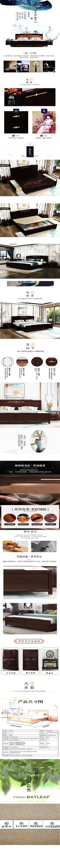 家具详情页 PSD