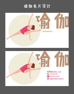 简约瑜伽名片设计