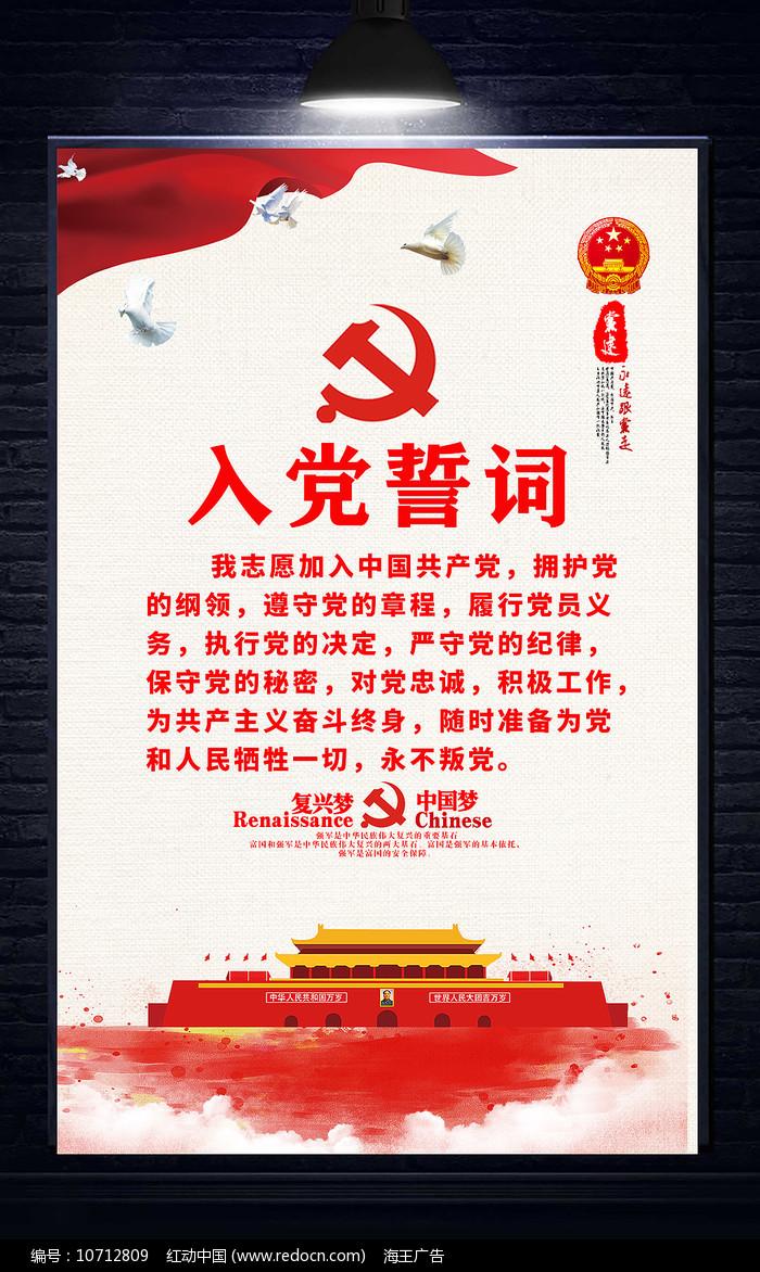 简约入党誓词宣传展板图片
