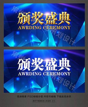 蓝色大气年度颁奖盛典企业晚会背景