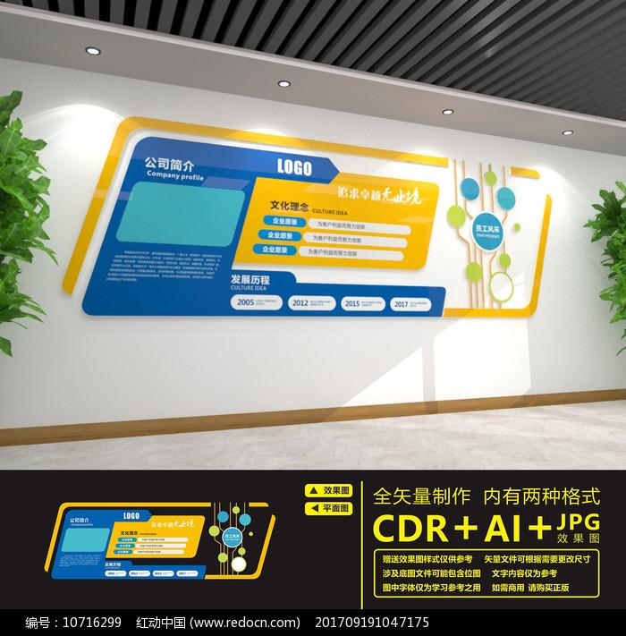 蓝色大气企业文化墙设计图片