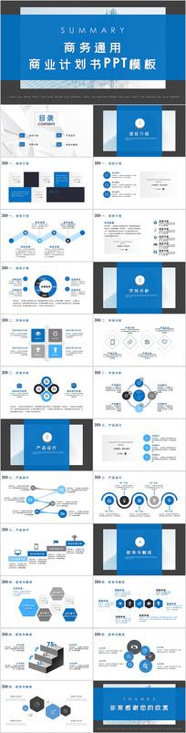 蓝色大气商务通用商业计划书PPT模板
