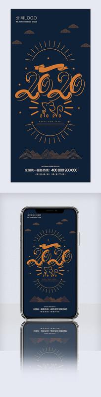 蓝色高端创意2020新年快乐海报设计