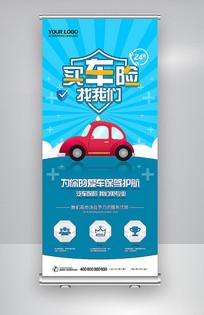 蓝色卡通汽车保险汽车分期宣传展架