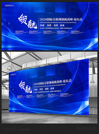 领航2020企业商务科技会议背景板