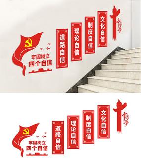 楼梯四个自信文化墙设计