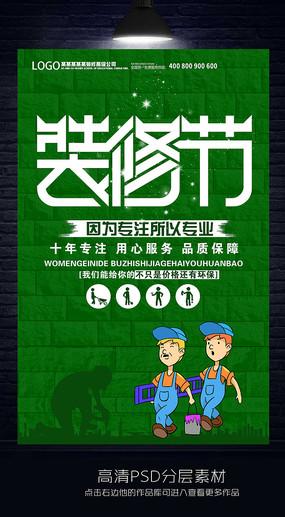 绿色清新装修宣传海报