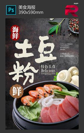 美食土豆粉海报设计 PSD