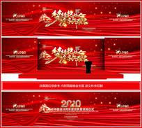 梦想起航2020年企业年会活动会议背景板
