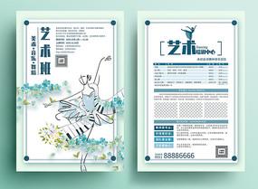 清新鲜花艺术班宣传单