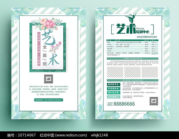 清新艺术班宣传单图片