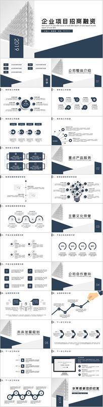 企业项目招商融资计划PPT模板