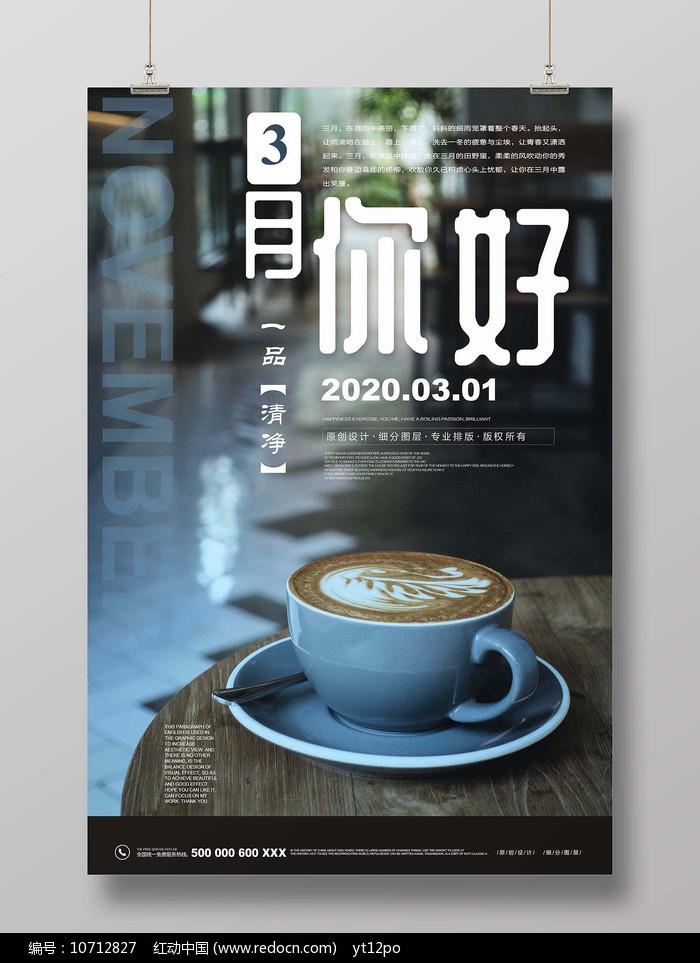 三月你好西式餐饮咖啡海报设计图片