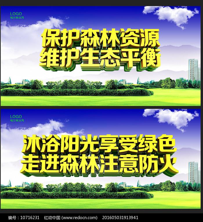 森林保护宣传户外广告图片