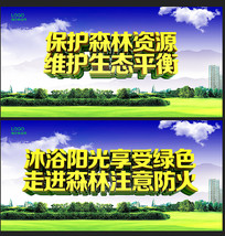 森林保护宣传户外广告