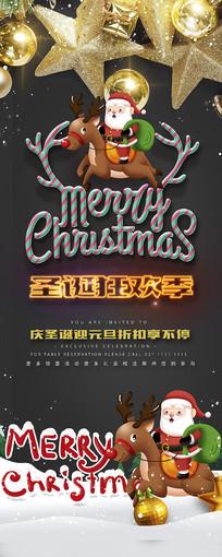 圣诞狂欢季圣诞促销展架易拉宝
