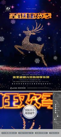 圣诞狂欢季圣诞元旦促销海报