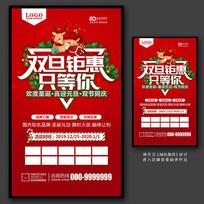 圣诞元旦双节同庆促销海报