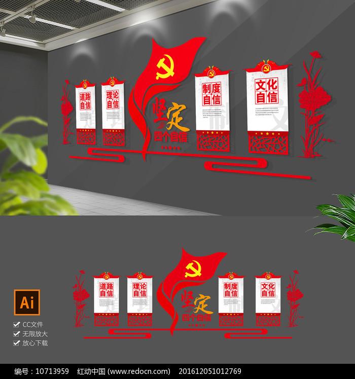 十九大坚定四个自信党支部走廊形象墙图片