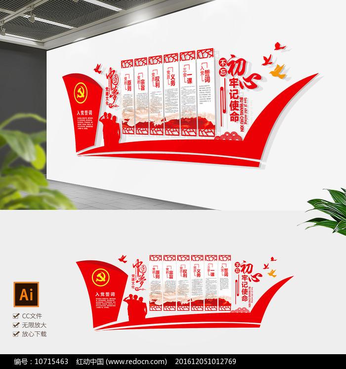 十九大入党誓词党建文化墙党员活动室文化墙图片