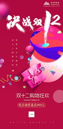 双十二购物节促销活动移动端海报