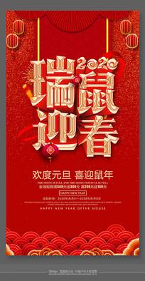 鼠年精品节日活动促销海报
