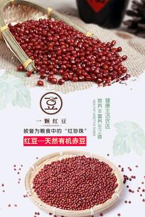 天然有机红豆海报