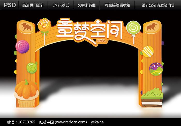 童梦空间拱门设计图片
