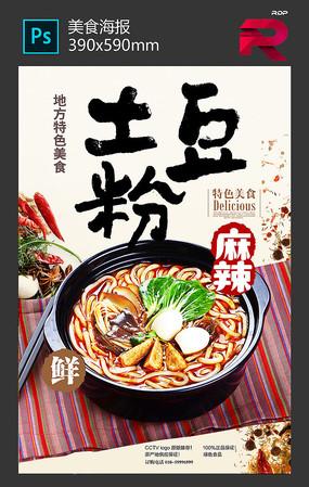 土豆粉宣传海报设计 PSD