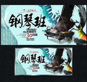 涂鸦风钢琴班招生海报设计