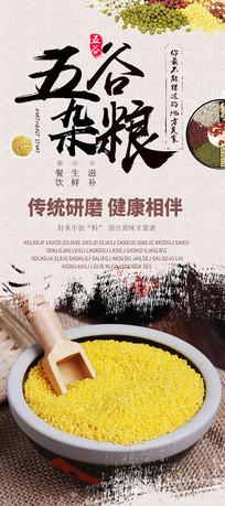 五谷杂粮杂粮小米展架