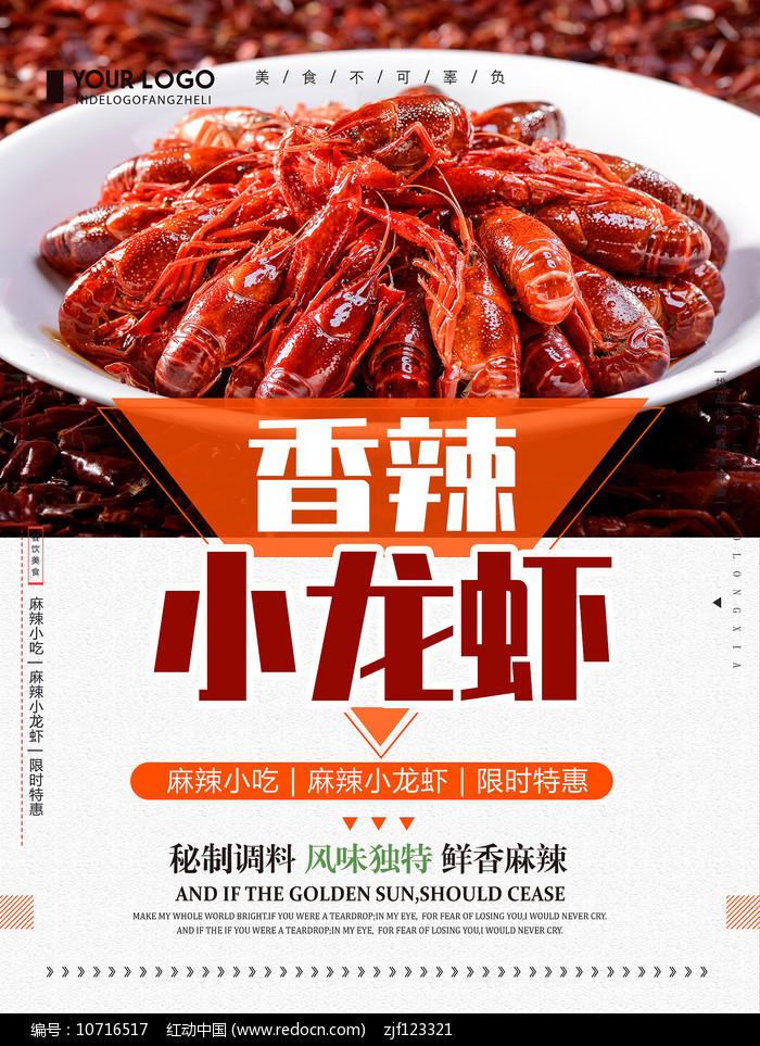 小龙虾宣传海报设计图片