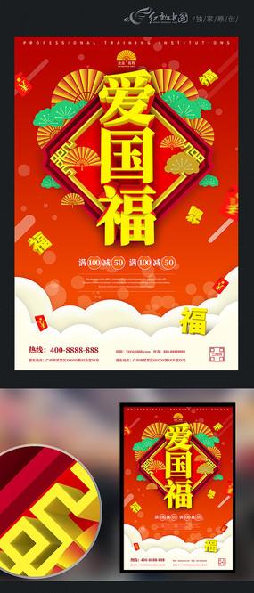 新年集五福爱国福宣传海报 PSD