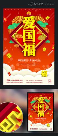 新年集五福爱国福宣传海报