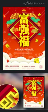 新年集五福富强福宣传海报