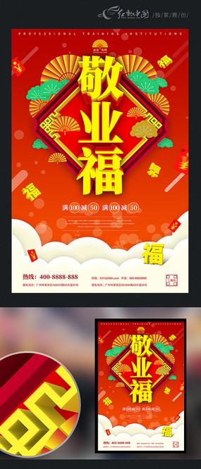新年集五福敬业福宣传海报 PSD