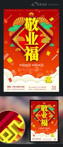 新年集五福敬业福宣传海报