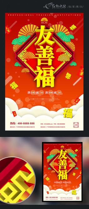 新年集五福友善福海报设计 PSD