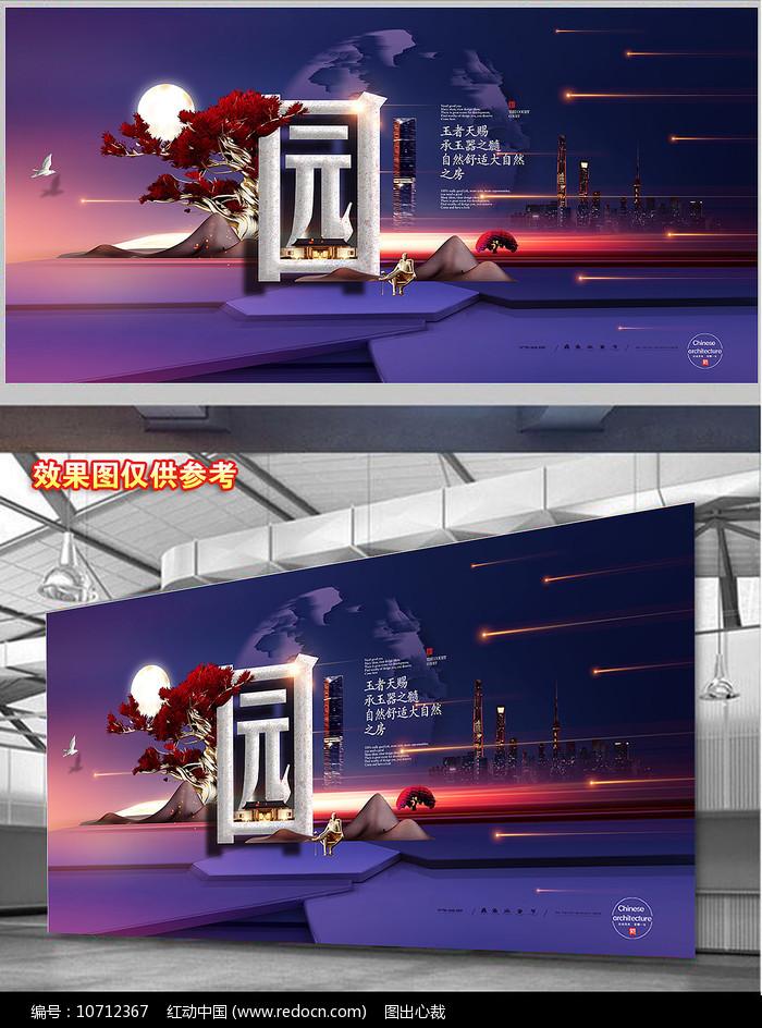 新中式地产房地产海报设计图片