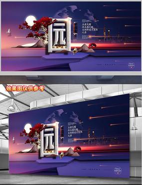 新中式地产房地产海报设计 PSD
