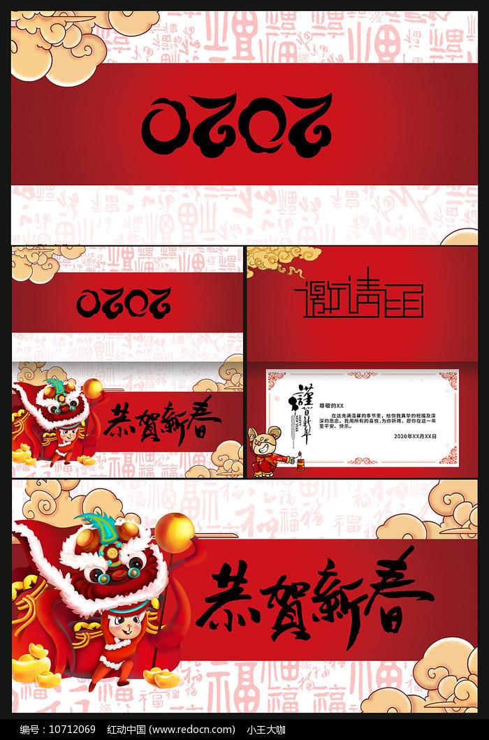 喜庆2020新年邀请函设计图片